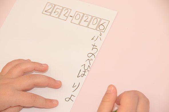 お手紙を書いてみよう