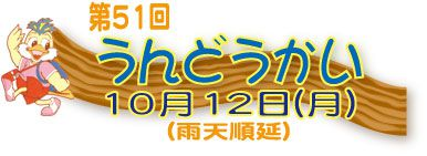 第51回運動会は10月12日に延期です